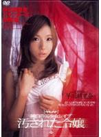 純白の美少女レイプ 汚された令嬢 早川瀬里奈