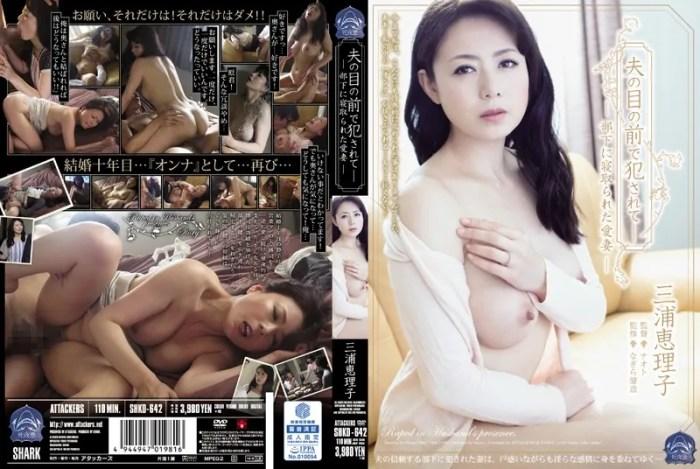 夫の目の前で犯されて- 部下に寝取られた愛妻 三浦恵理子