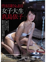 性奴隷No.103 女子大生真島依子 川上奈々美