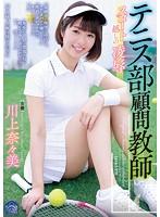 テニス部顧問教師 スコート越しの凌辱 川上奈々美