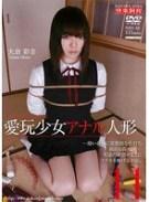 愛玩少女 アナル人形11 大倉彩音