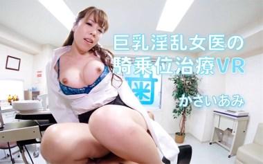 【VR】巨乳淫乱女医の騎乗位治療VR かさいあみ