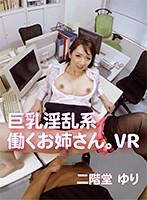 【VR】巨乳淫乱系働くお姉さん。VR 二階堂ゆり