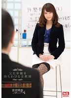 父兄参観を待ちわびる女教師 吉沢明歩