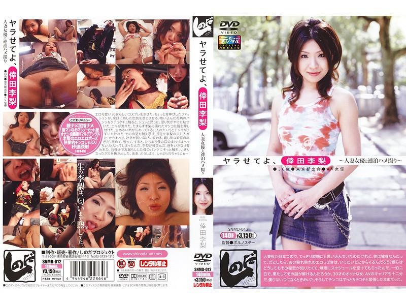 ヤラせてよ、倖田李梨 人妻女優と連泊ハメ撮り 倖田李梨