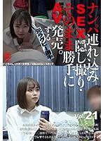 ナンパ連れ込みSEX隠し撮り・そのまま勝手にAV発売。する元ラグビー選手 Vol.21