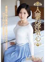 人妻の浮気心 前田可奈子