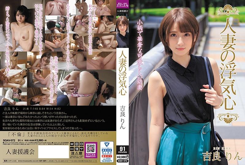 SOAV-072 A Married Woman's Infidelity - Rin Kira