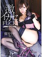 激イカセFUCK 3時間スペシャル 瑠川リナ