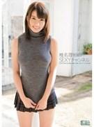 椎名理紗のSEXYチャンネル
