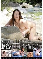 露出不倫紀行 京野美麗(42歳)