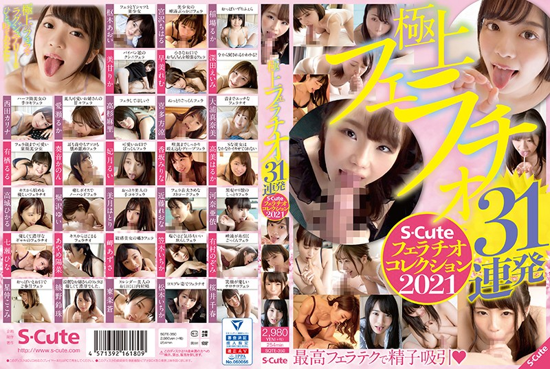 SQTE-350 Ultimate Blowjob 31 Shots, S-Cute Blowjob Collection 2021