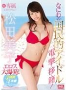 専属NO.1 STYLE 松田美子エスワンデビュー なにわの国民的アイドルエロス大爆発!4時間×4本番スペシャル