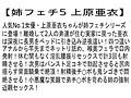 【お得セット】姉フェチ 千乃あずみ 上原亜衣 松本メイのサンプル画像