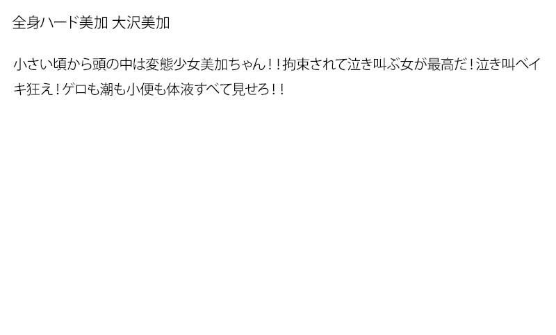 【お得セット】まとめて抜ける!!全身ハード 大沢美加 朝倉まみ 平山みな2