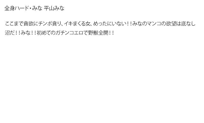 【お得セット】まとめて抜ける!!全身ハード 大沢美加 朝倉まみ 平山みな6