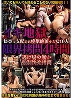 イキ地獄限界拷問 4時間 快楽に支配され痙攣絶頂する女10人