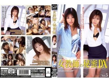 女教師の秘蜜DX Vol.5