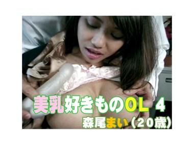 美乳好きものOL 4 森尾まい(20歳)