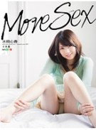 More Sex 水樹心春