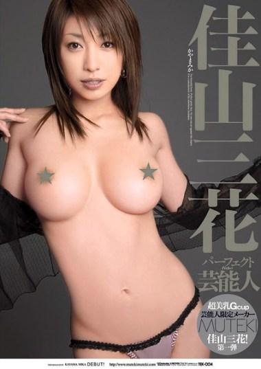 パーフェクト 佳山三花