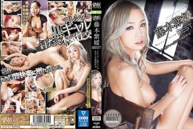 鉄板complete 藤本紫媛 BEST スレンダー黒ギャルの汗だく本能的性交