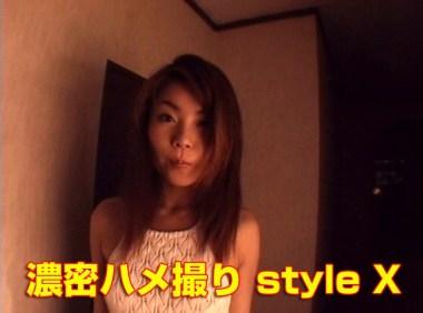 濃密ハメ撮り style X