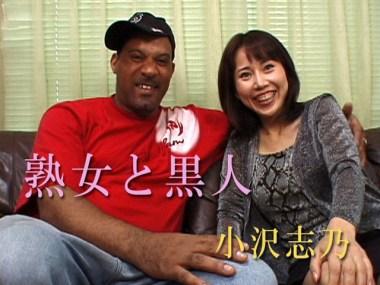 熟女と黒人 小沢志乃