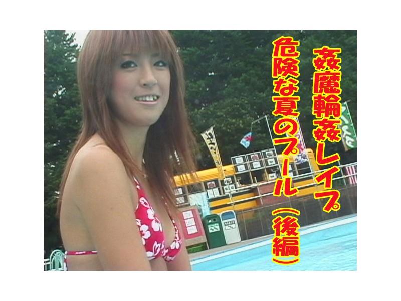姦魔輪姦レイプ 危険な夏のプール(後編) 飯島愛子