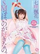 SMっぽいのが好きなの。 七咲楓花