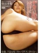 でかい尻のお姉さんにもてあそばれたい。 倖田李梨