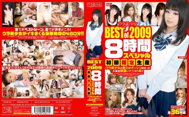 ウラ美少女 BEST of 2009 8時間スペシャル 初回限定生産