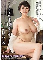 部長の奥さんがエロすぎて… 円城ひとみ