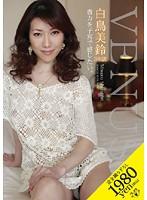 白鳥美鈴 38歳