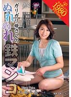 幻母 ガリガリ母さんのぬれぬれ鉄マンコ 矢部寿恵