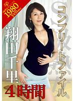 S級熟女コンプリートファイル 翔田千里 4時間