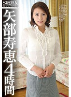 S級熟女コンプリートファイル 矢部寿恵 4時間