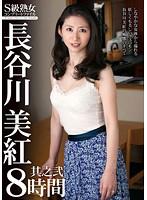 S級熟女コンプリートファイル 長谷川美紅 8時間 其之弐