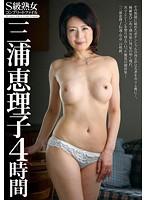 S級熟女コンプリートファイル 三浦恵理子 4時間