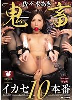V 10周年記念 鬼畜イカセ10本番 佐々木あき
