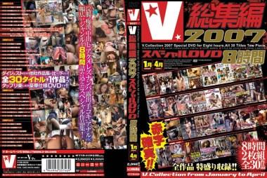 V総集編2007 スペシャル8時間 1月〜4月