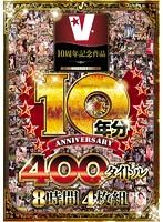 V10周年記念作品 10年分 400タイトル 8時間