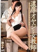 濃厚オヤジと女教師 神ユキ