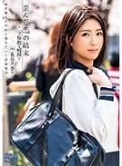 歪んだ恋の結末〜心の桜散る瞬間〜 長谷川奈々