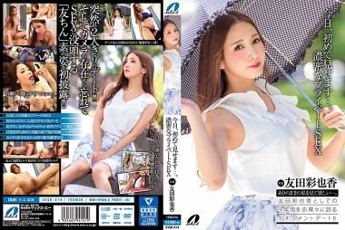 今日、初めて見せます・・。濃密なプライベートSEX 友田彩也香