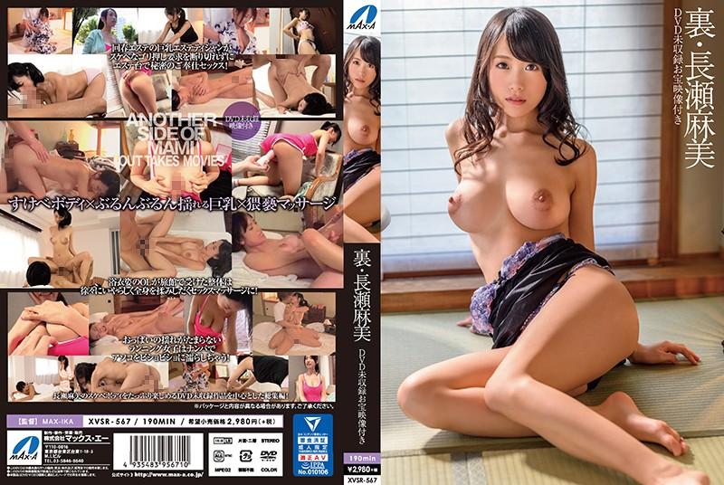 XVSR-567 The Secret Side Of Mami Nagase