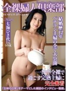 全裸婦人倶楽部 七海ひさ代さん40歳