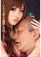 GALと老人の濃厚な接吻とSEX 成瀬心美