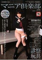マニア倶楽部 22号 (DVD付)