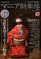 マニア倶楽部 23号 (DVD付)